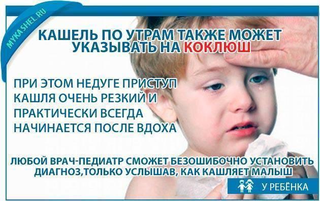 Кашель утренний причины ребенок