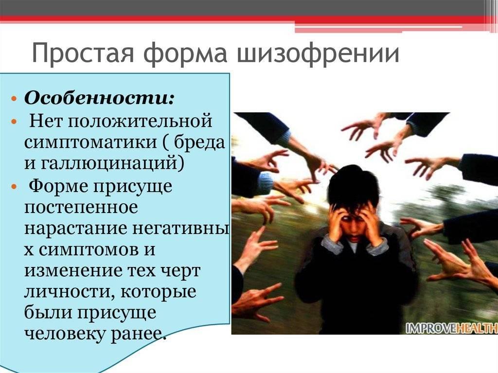 основные формы шизофрении