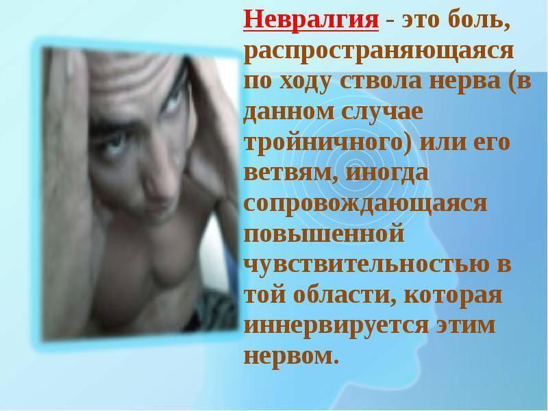 пароксизмальные боли при невралгии