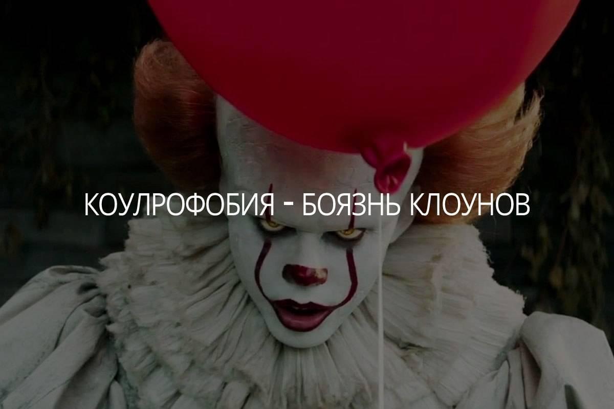 Почему люди боятся клоунов? внятный ответ психологов.