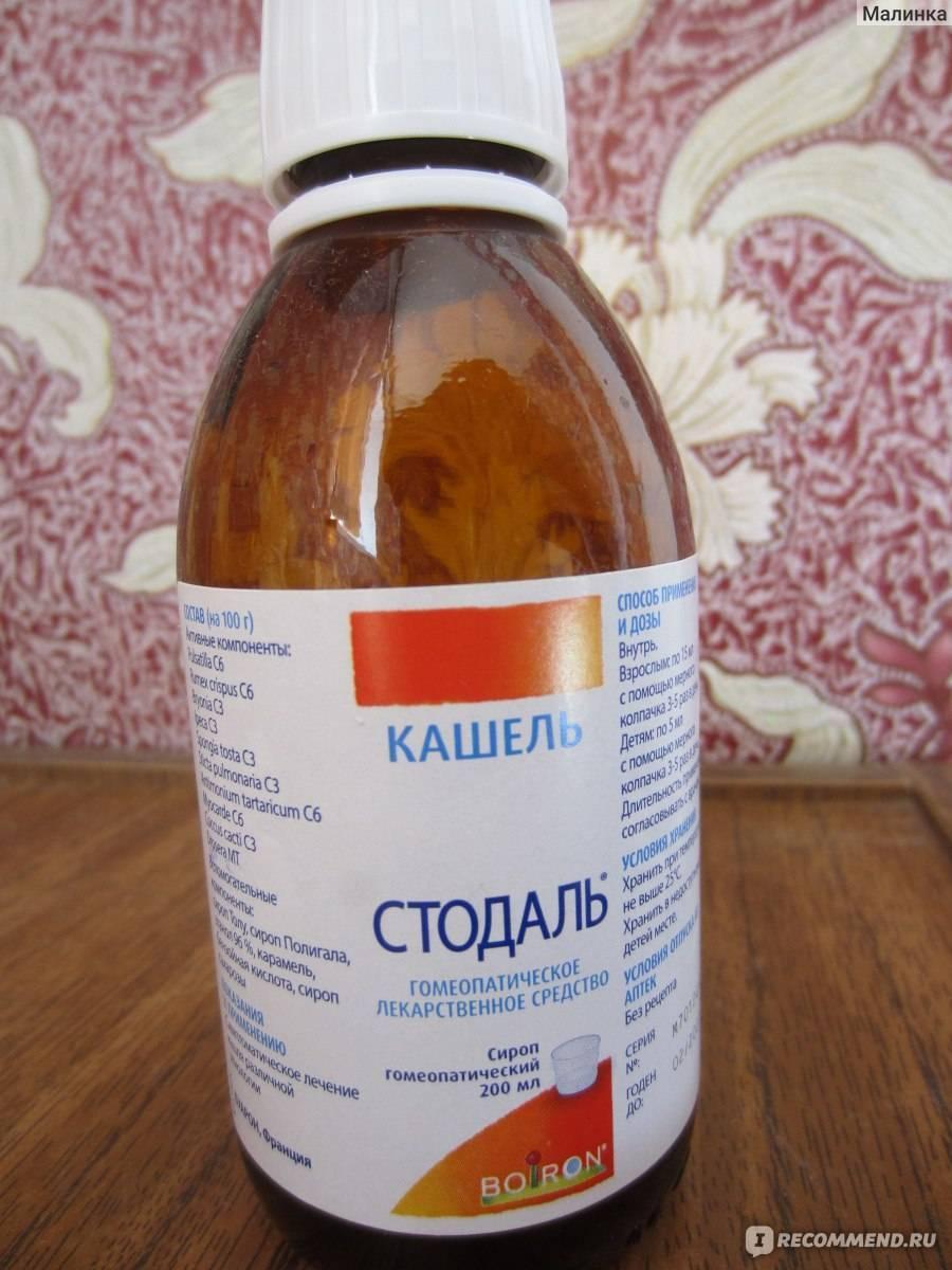 Какой сироп от кашля можно беременным 1 триместр