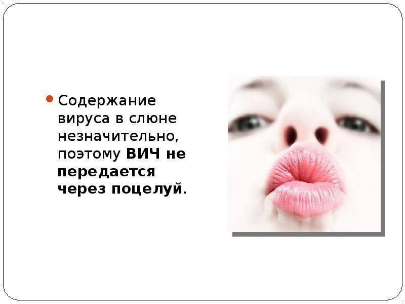 Передается ли гепатит с через поцелуй в губы или щеку, можно ли заразиться через слюну