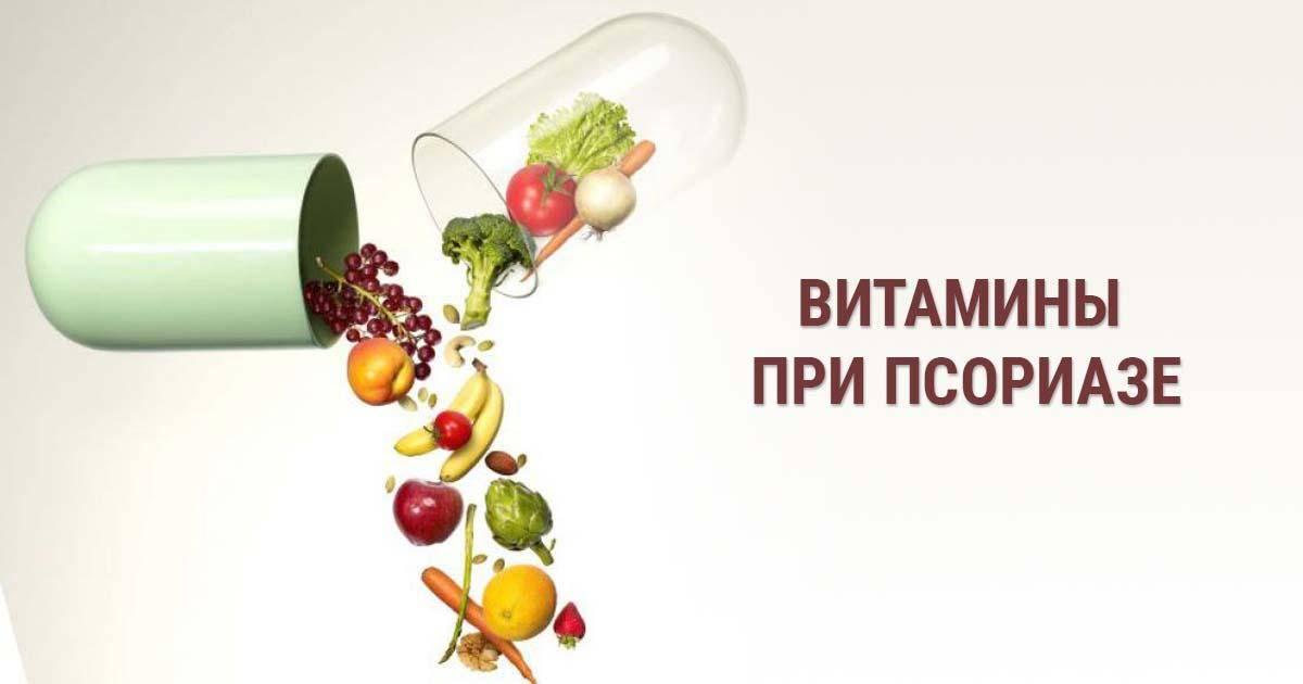 комплекс витаминов при псориазе