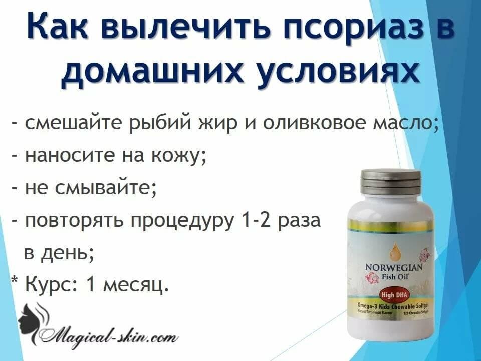 Лечение псориаза комплексом витаминов: д, в1, в2, в12, в6, е, а