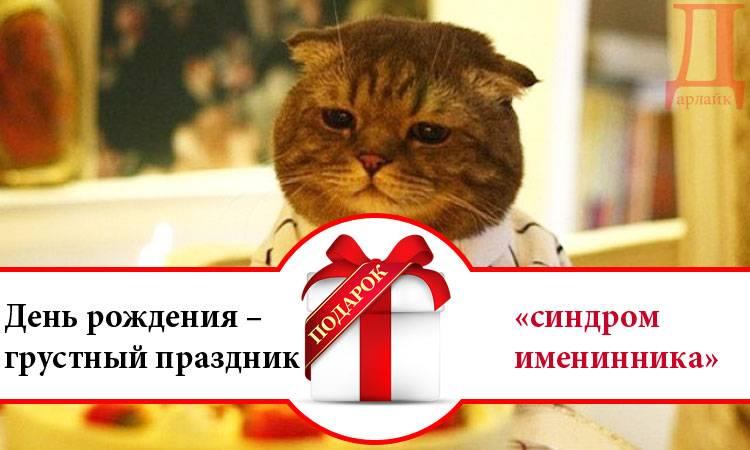 Депрессия накануне дня рождения. - запись пользователя ольга (id1328273) в сообществе психология в категории депрессия... - babyblog.ru