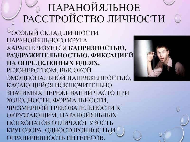 Расстройство личности параноидное - симптомы  и лечение