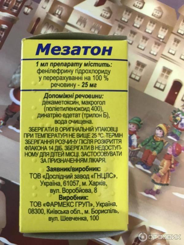 мезатон глазные капли инструкция