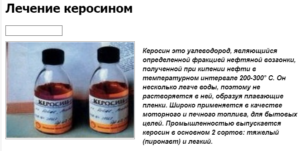 Лечение ангины керосином: показания и противопоказания