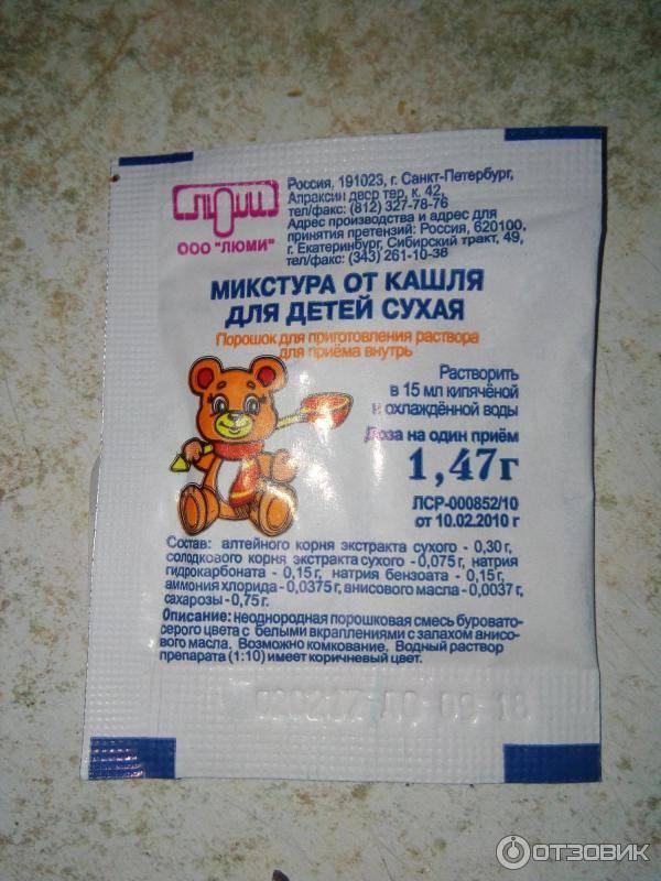 Микстура от кашля сухая для детей порошок 1,47г купить по цене 10,0 руб в интернет аптеке в москве