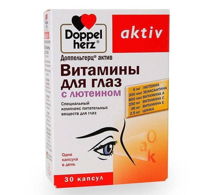 Витамины для глаз детей: препараты и выбор средств