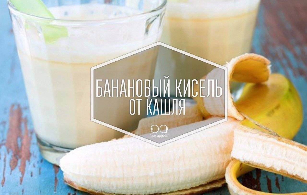 Молоко с какао и бананом от кашля