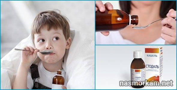 сироп от кашля детям до года
