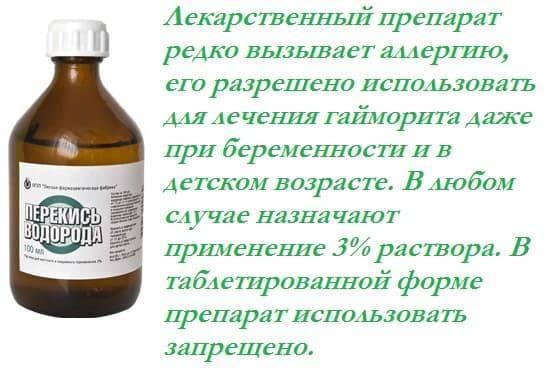 перекись водорода лечение насморка
