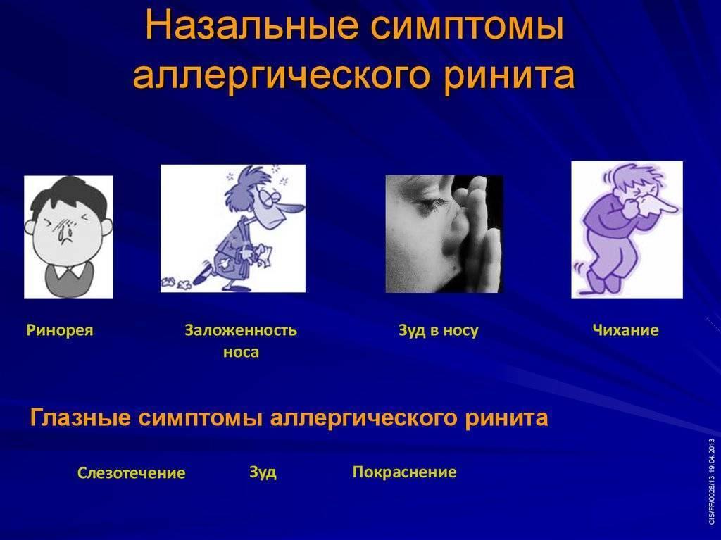 как проявляется аллергический ринит