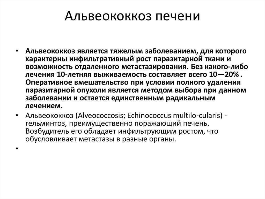 Альвеококкоз — википедия. что такое альвеококкоз