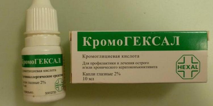 Капли для глаз кромогексал