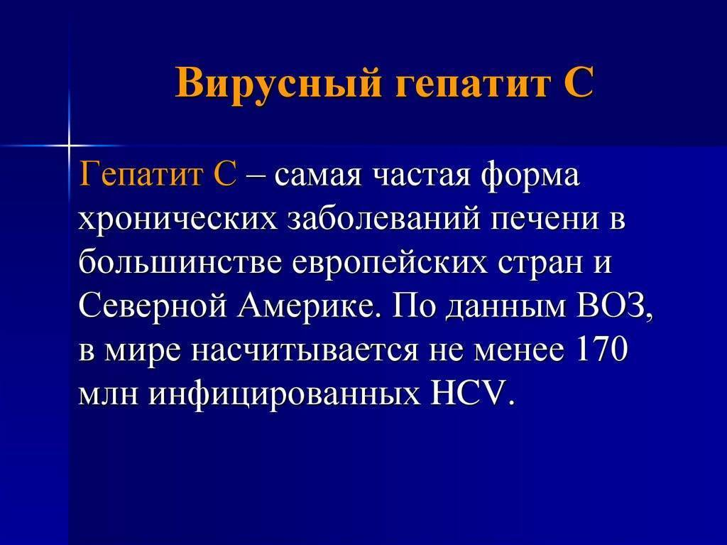 фаза репликации при гепатите с