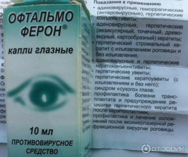 """""""вита-пос"""" - гель для глаз: инструкция по применению, аналоги, отзывы"""