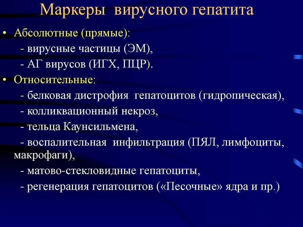 Анализ крови на маркеры вирусных гепатитов в и с