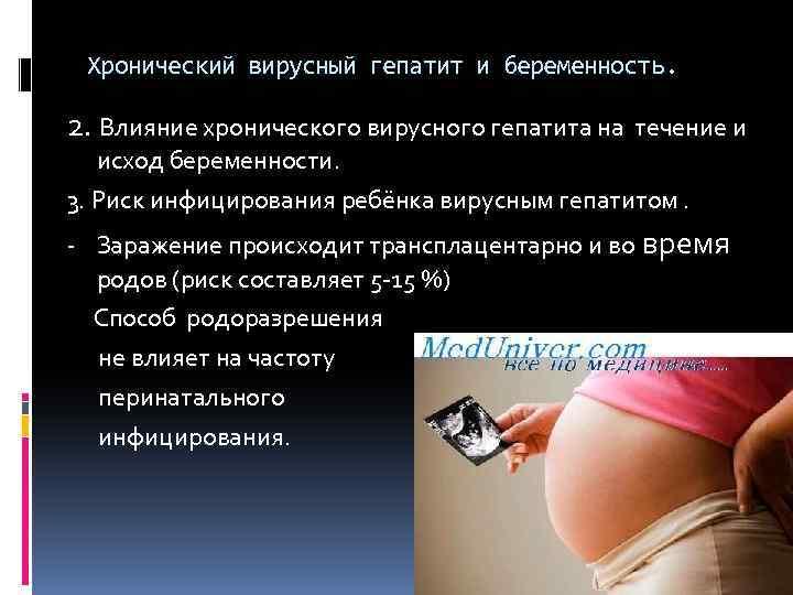 Гепатит у беременных, вирусный гепатит при беременности