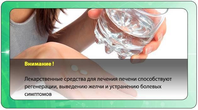 как очистить печень от алкоголя