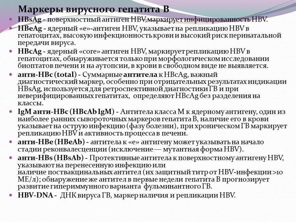Анализ крови на маркеры гепатита в: расшифровка результатов