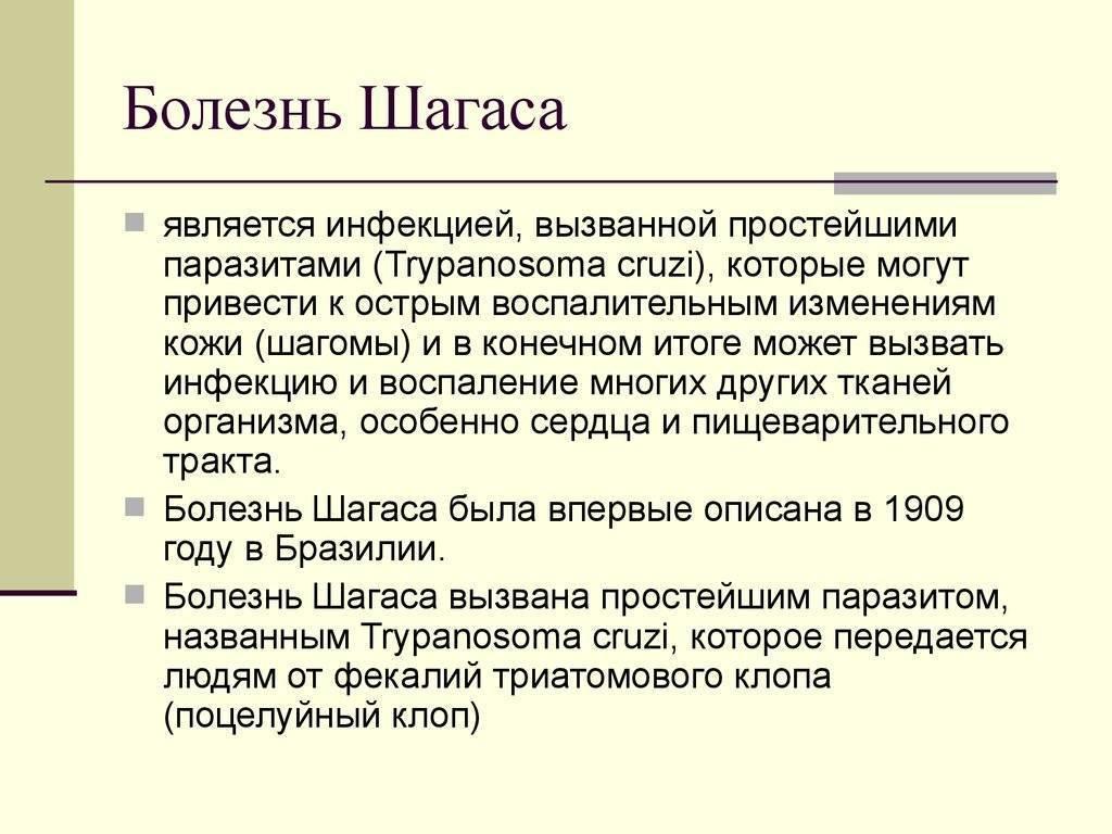 Болезнь шагаса (американский трипаносомоз) - симптомы болезни, профилактика и лечение болезни шагаса (американского трипаносомоза), причины заболевания и его диагностика на eurolab