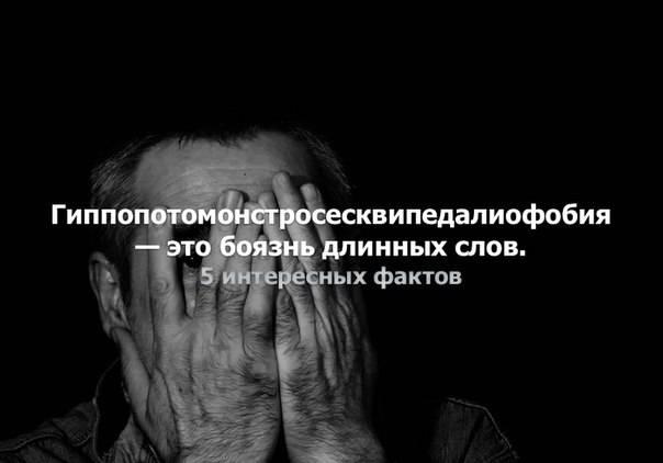 Особенности боязни длинных слов и способы избавления от нее. называется боязнь длинных слов