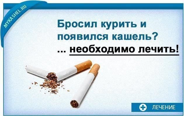 Бросил курить - начался кашель