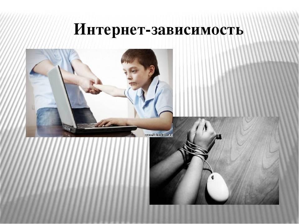 Интернет-зависимость - причины и признаки интернет-зависимости