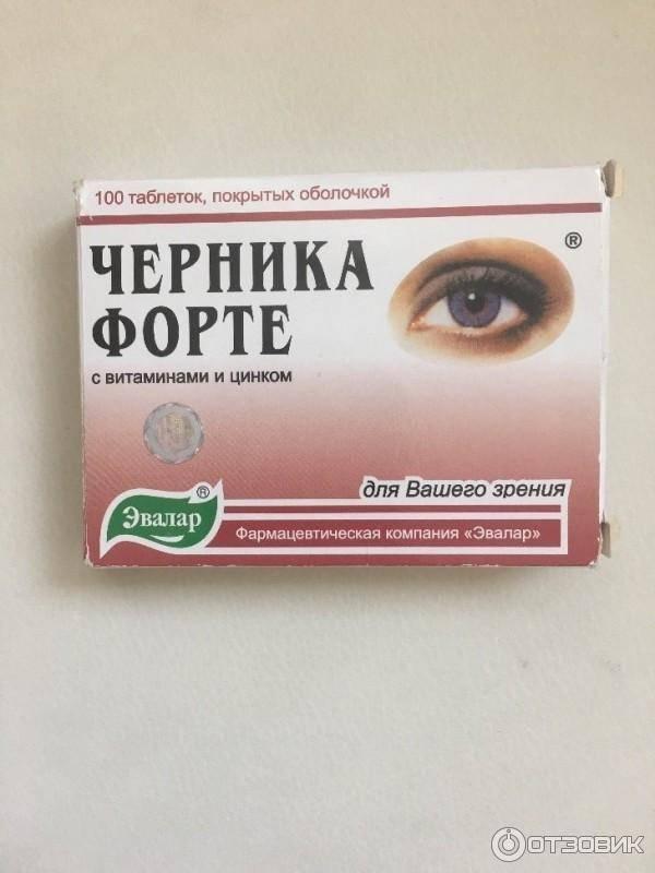 Фокус витамины для глаз