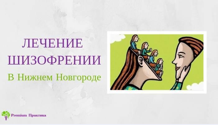 Как вылечить шизофрению: 10 народных рецептов - народная медицина | природушка.ру