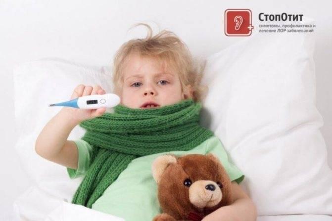 у ребенка болят уши и температура