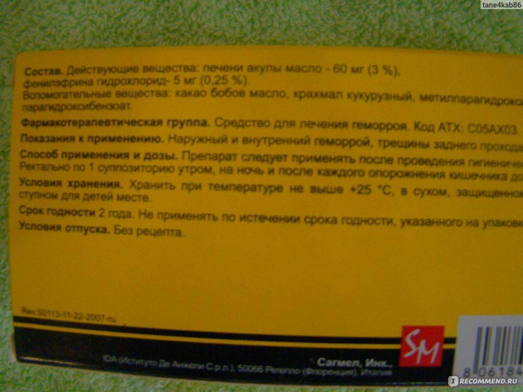 Народные и лекарственные средства от геморроя при лактации (грудном вскармливании)