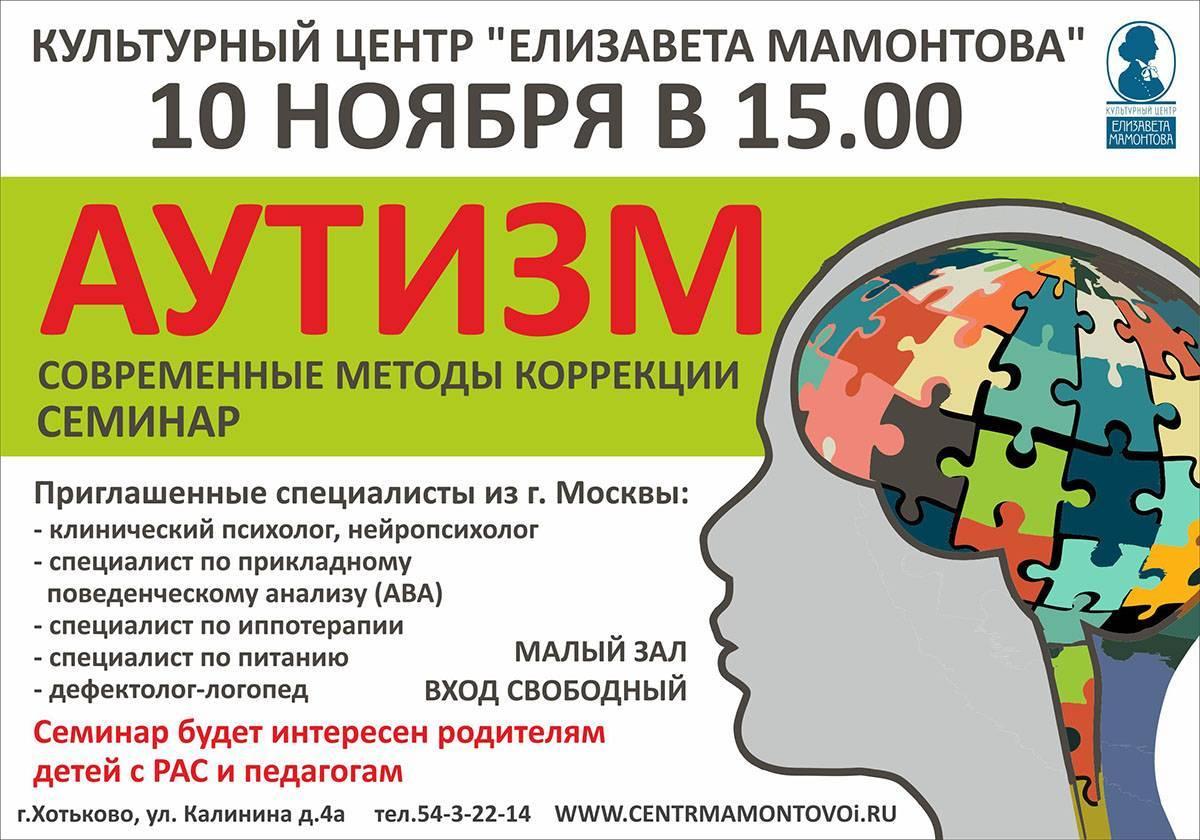 аутизм методы коррекции