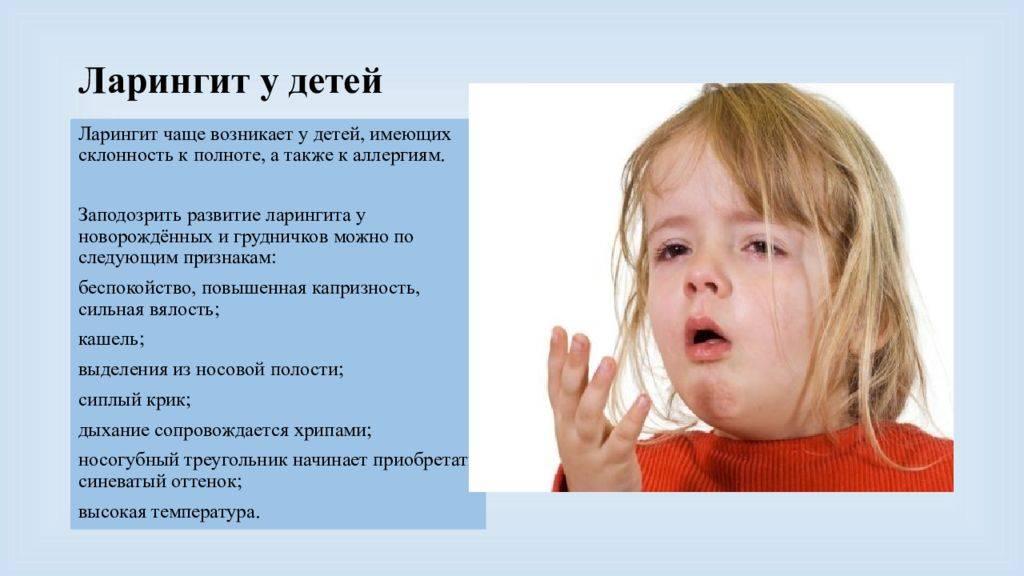 как лечить ларингит в домашних условиях быстро у ребенка