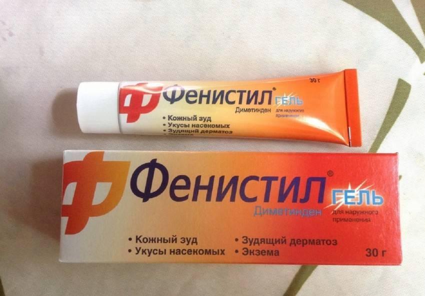солнечный дерматит лечение мазями