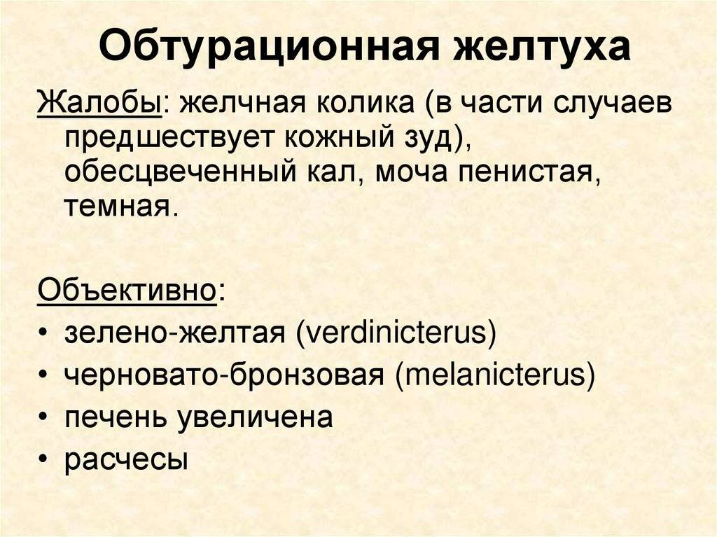 желтухи классификация