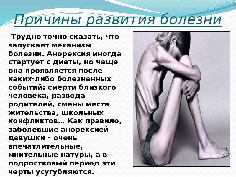 Диагностика анорексии, лечение психического расстройства, диагностировать нервную анорексию