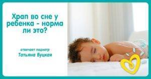 Ребёнок храпит во сне