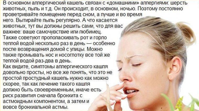 мучает аллергический кашель что делать