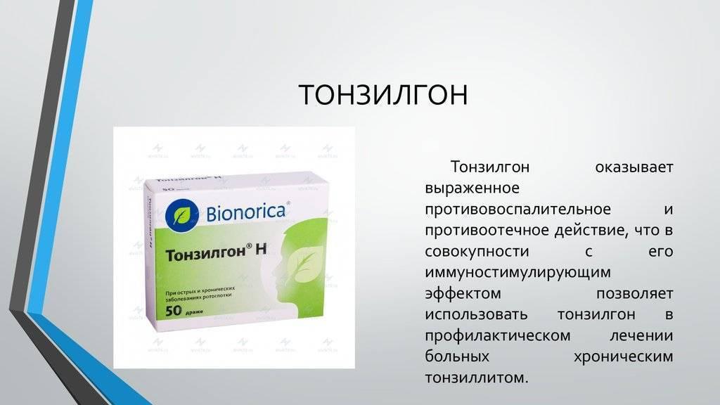Лечение тонзиллита в домашних условиях: быстрые и эффективные способы