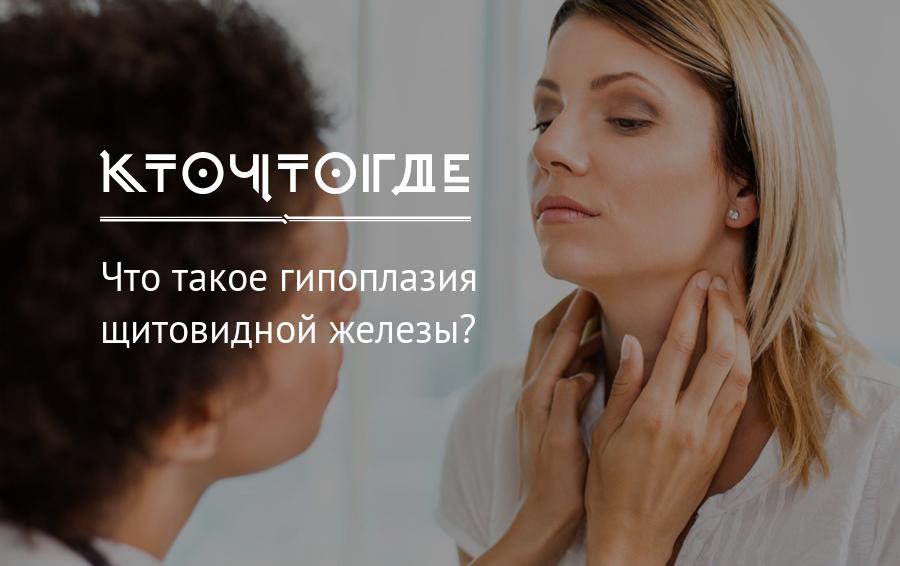 Гипертрофия левой доли щитовидной железы. дистрофия и атрофия щитовидной железы у взрослых