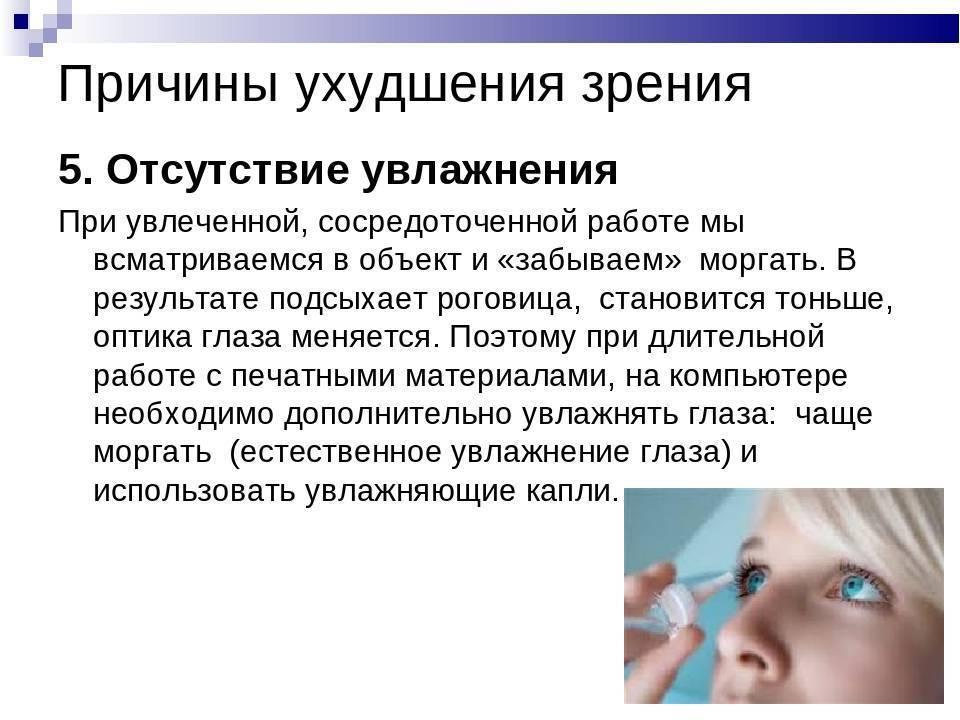 Резкое ухудшение зрения: причины