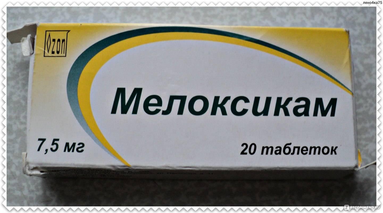 Скорая медикаментозная помощь: снятие симптомов и лечение межреберной невралгии таблетками и уколами