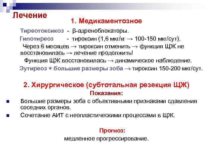 Диета при тиреотоксикозе (гипертиреозе) щитовидной железы
