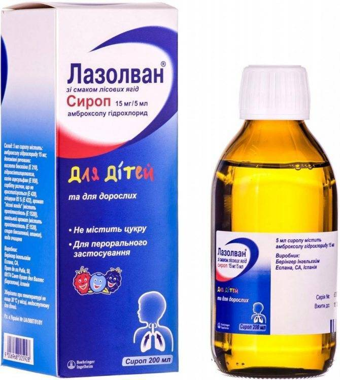 сиропы от кашля при беременности