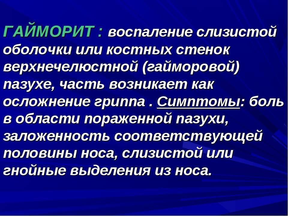 Гайморит симптомы и лечение в домашних условиях народными средствами