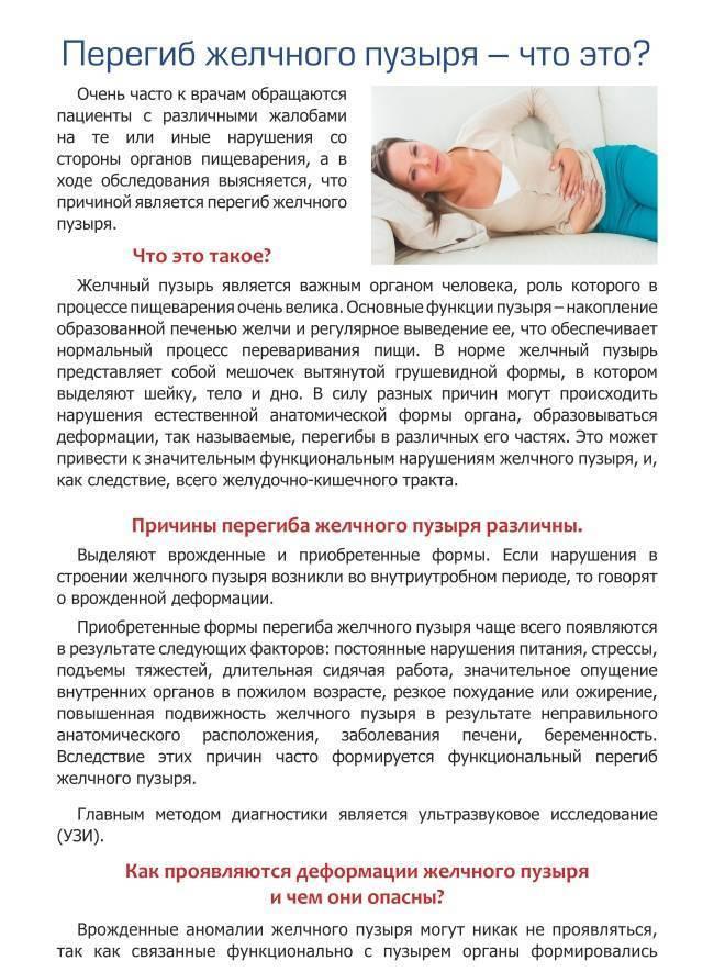 Симптомы и лечение перегиба желчного пузыря у детей