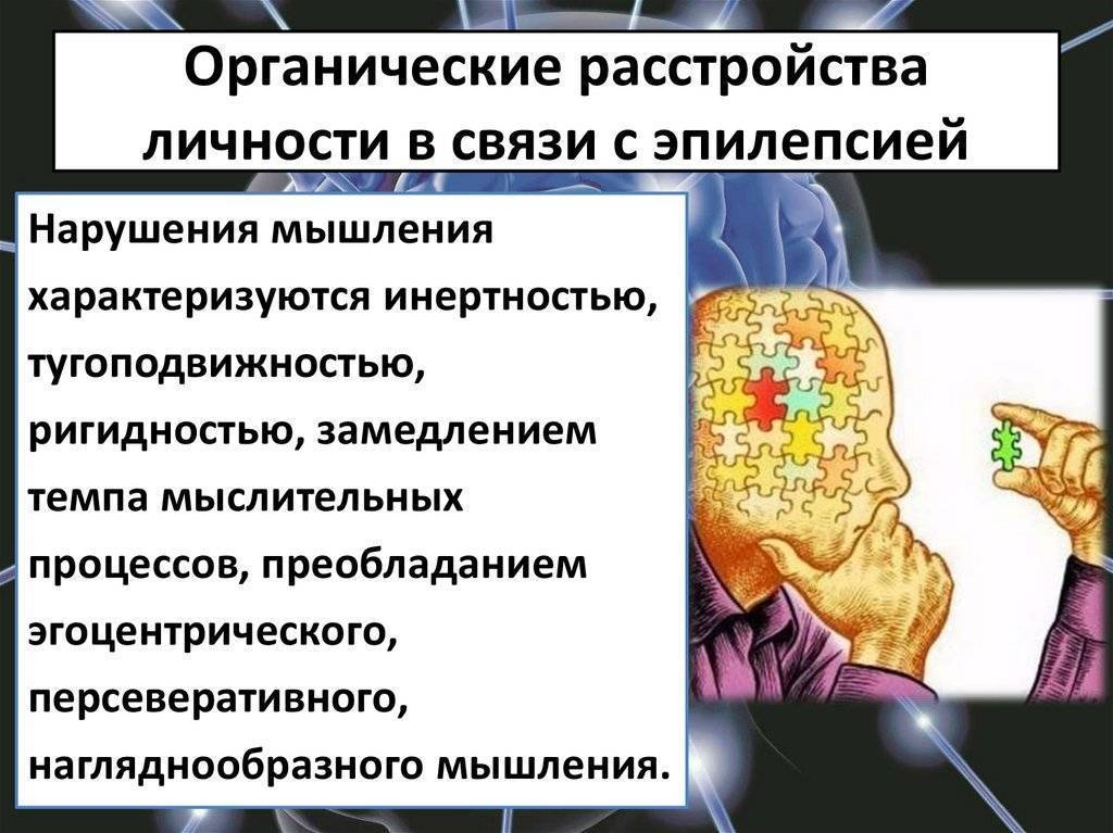Органическое эмоционально-лабильное (астеническое) расстройство - симптомы болезни, профилактика и лечение органического эмоционально-лабильного (астенического) расстройства, причины заболевания и его диагностика на eurolab